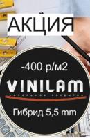 Сезонная скидка на виниловое напольное покрытие VINILAM>